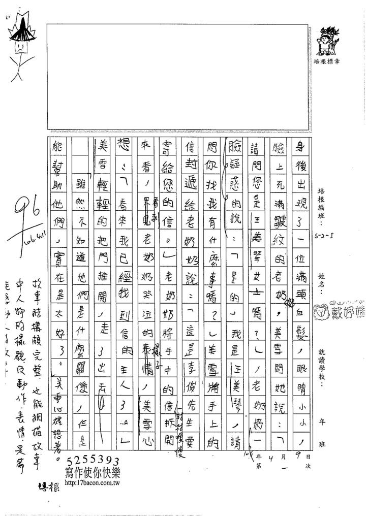 106W5401 戴妤婕 (2)