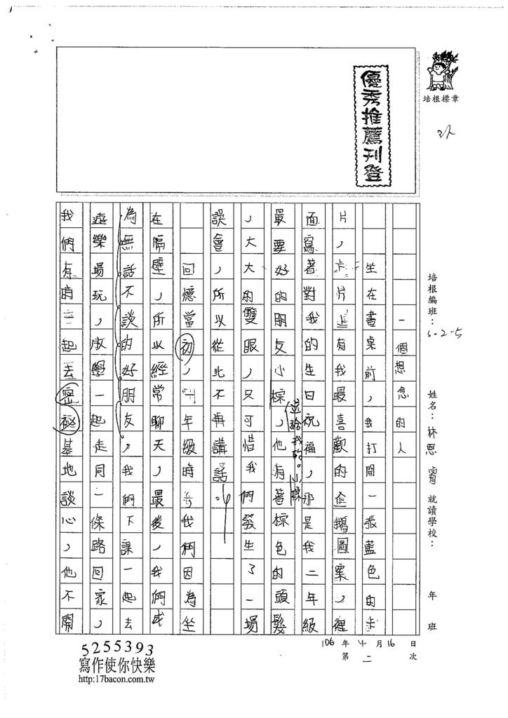 106W5402 林恩睿 (1)