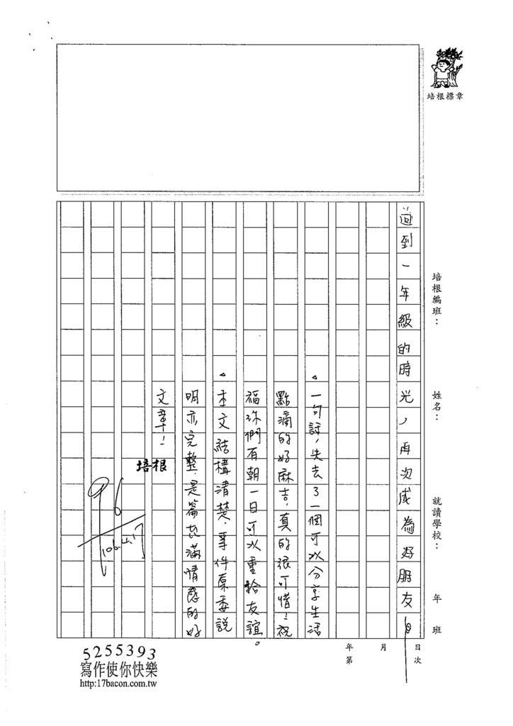 106W5402 林恩睿 (3)