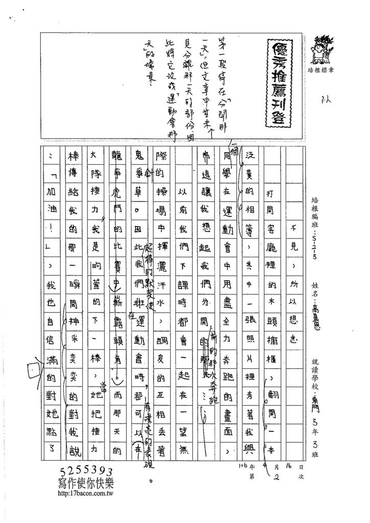 106W5402 高晨恩 (1)
