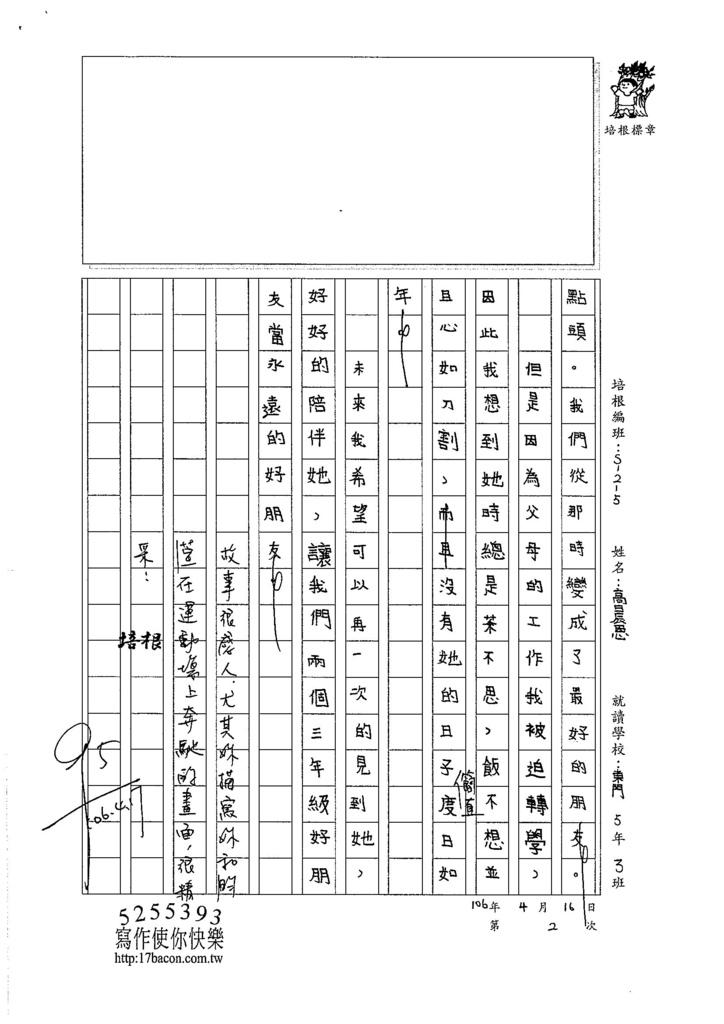 106W5402 高晨恩 (2)