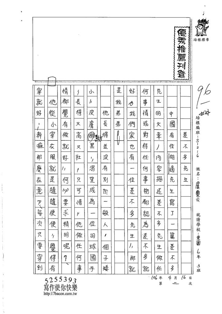 106W6402 盧璽云 (1)