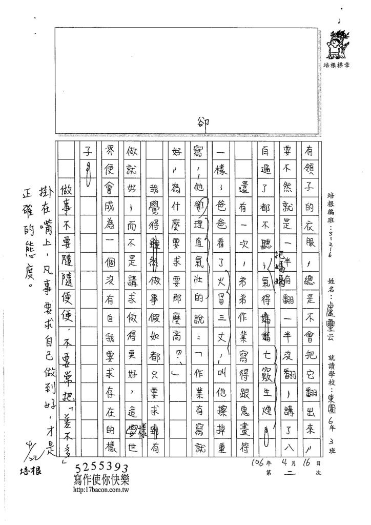 106W6402 盧璽云 (2)