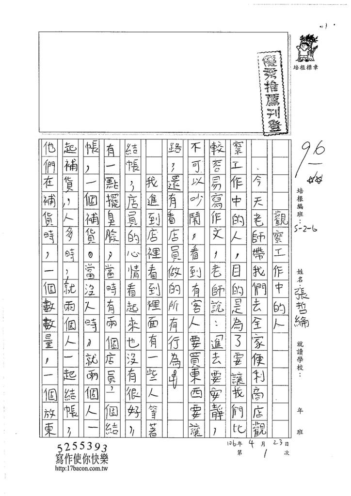106W6403  張哲綸(1)