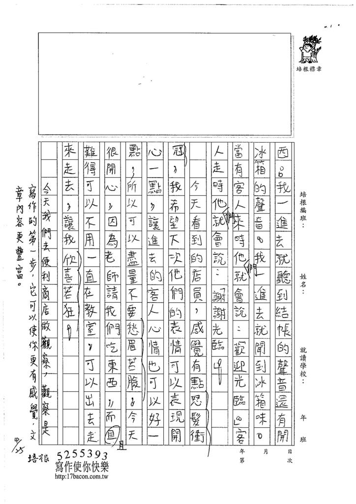106W6403  張哲綸(2)
