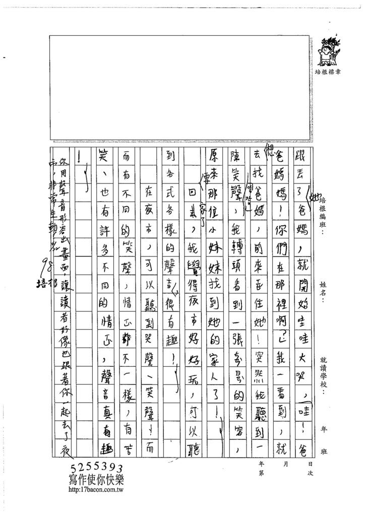 106W3403鍾瀚緯 (2)