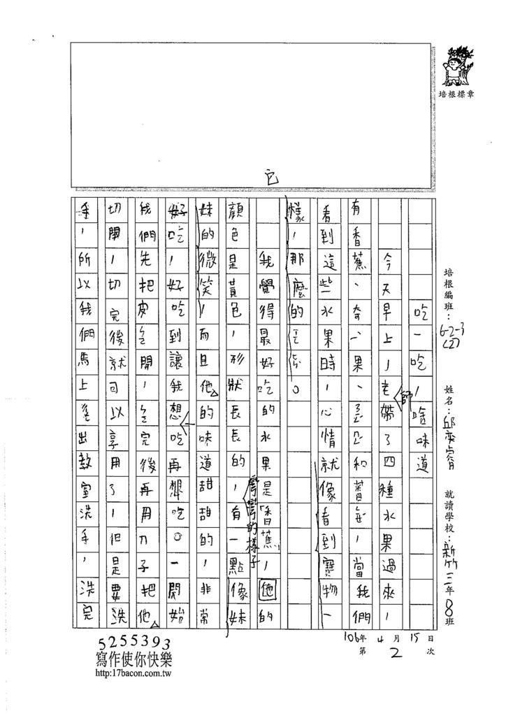 106W3402邱奕睿 (1)