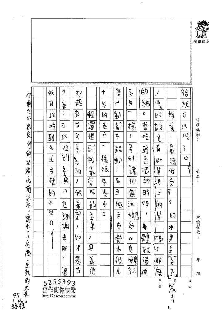 106W3402邱奕睿 (2)