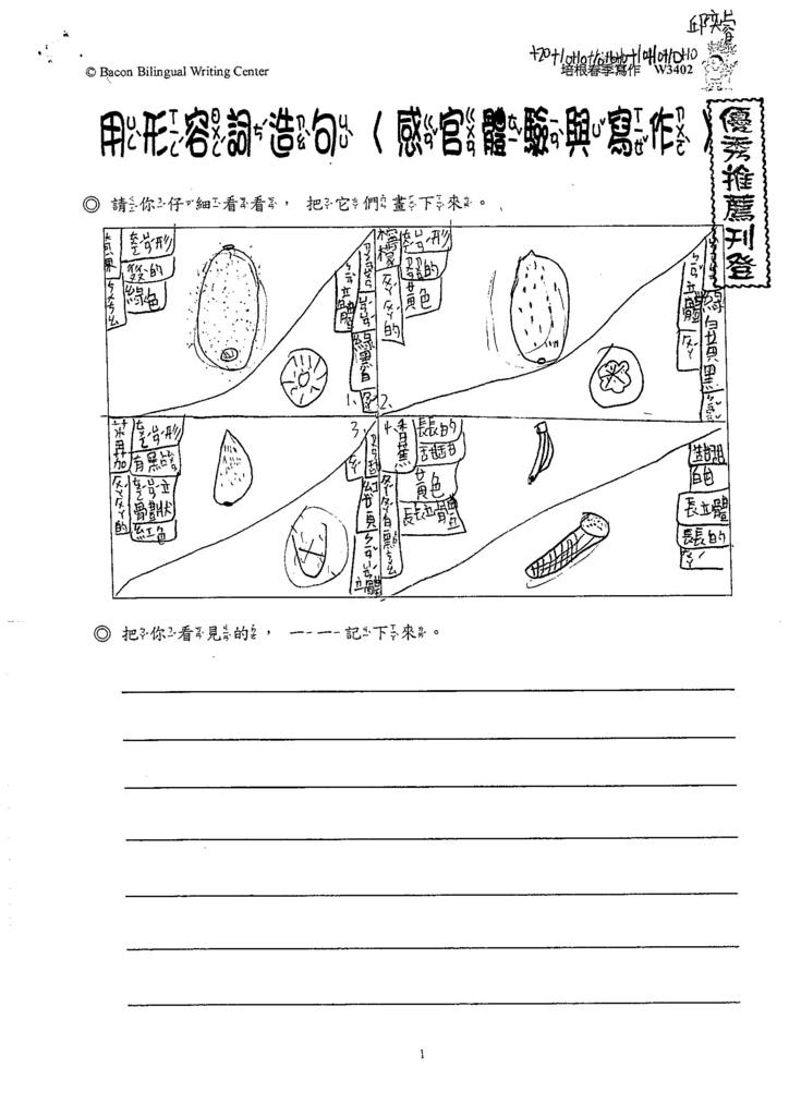 106W3402邱奕睿 (3)