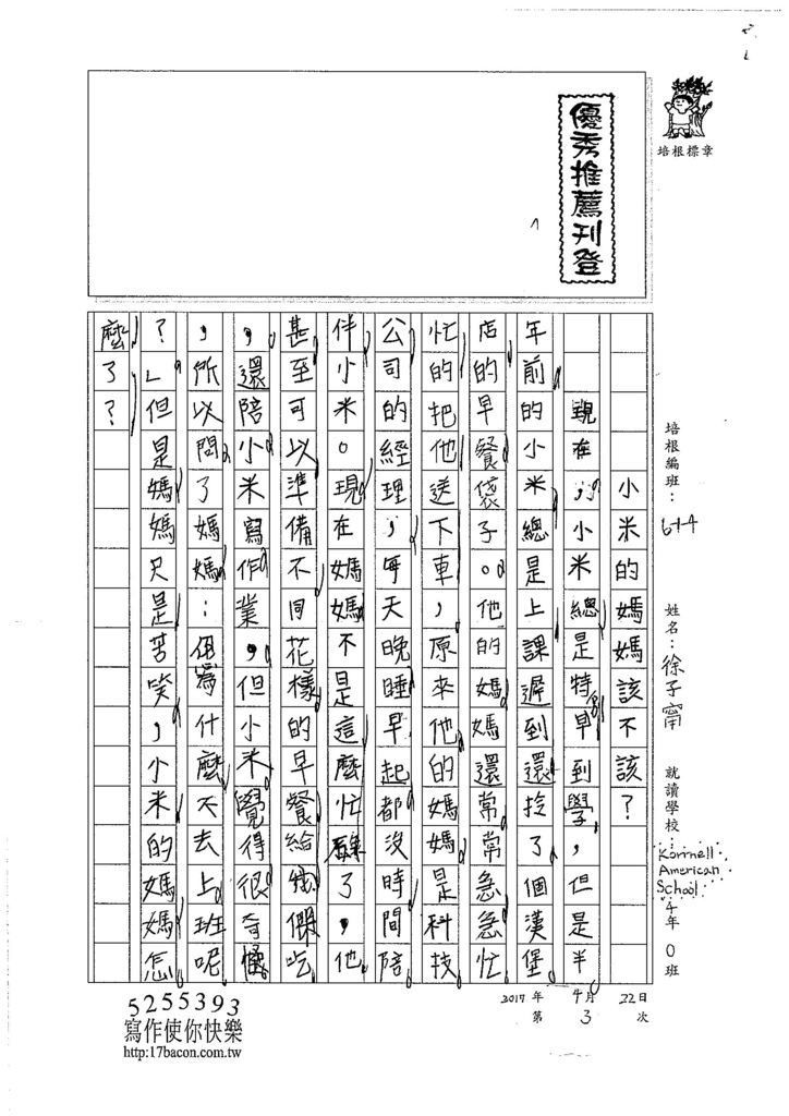 106W4403徐子甯 (1)