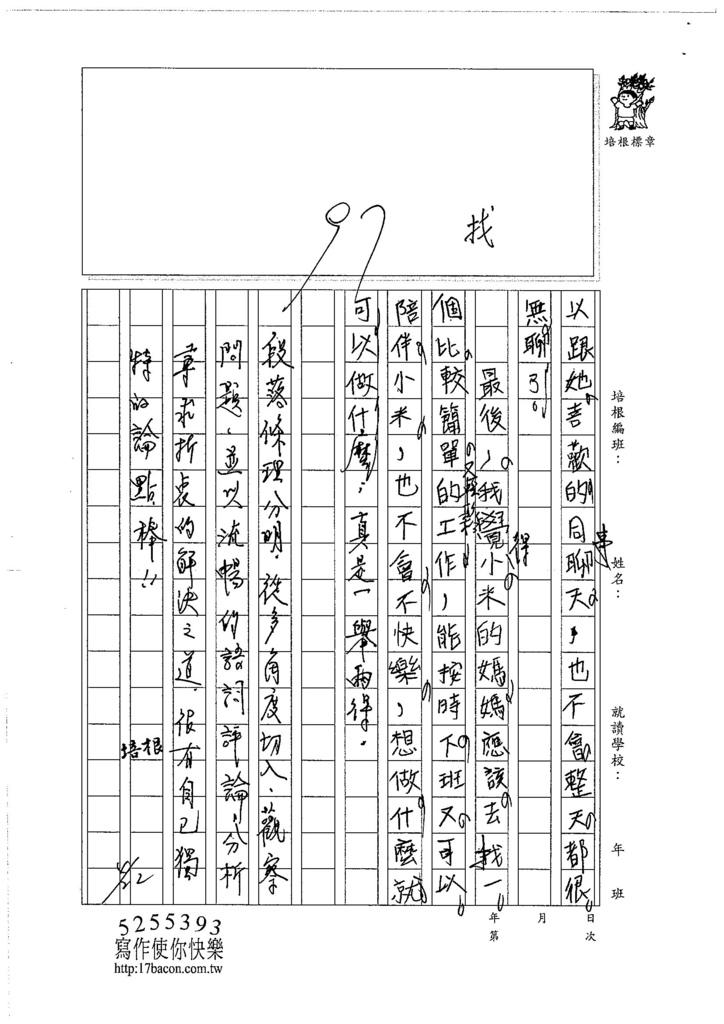 106W4403徐子甯 (3)