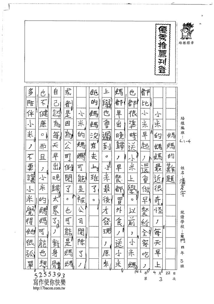 106W4403潘彥宇 (1)