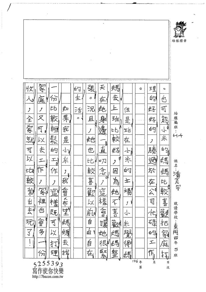 106W4403潘彥宇 (2)
