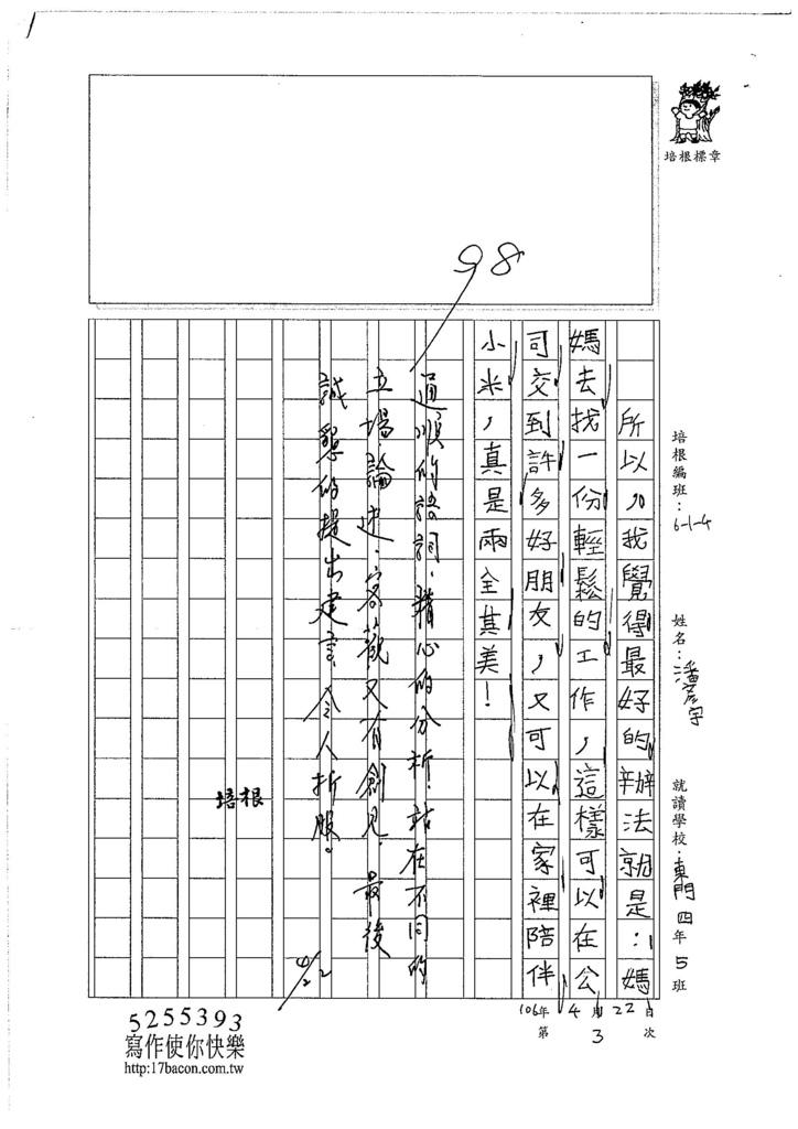 106W4403潘彥宇 (3)
