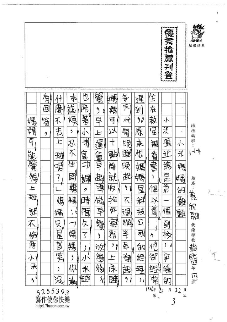 106W4403蔡欣融 (1)