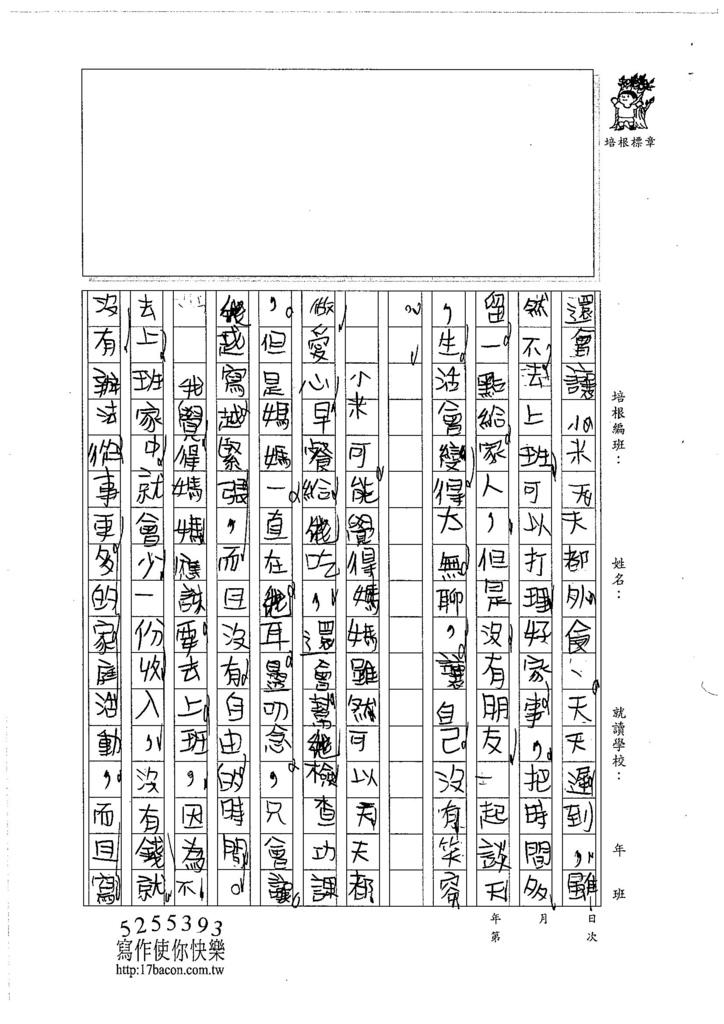 106W4403蔡欣融 (2)