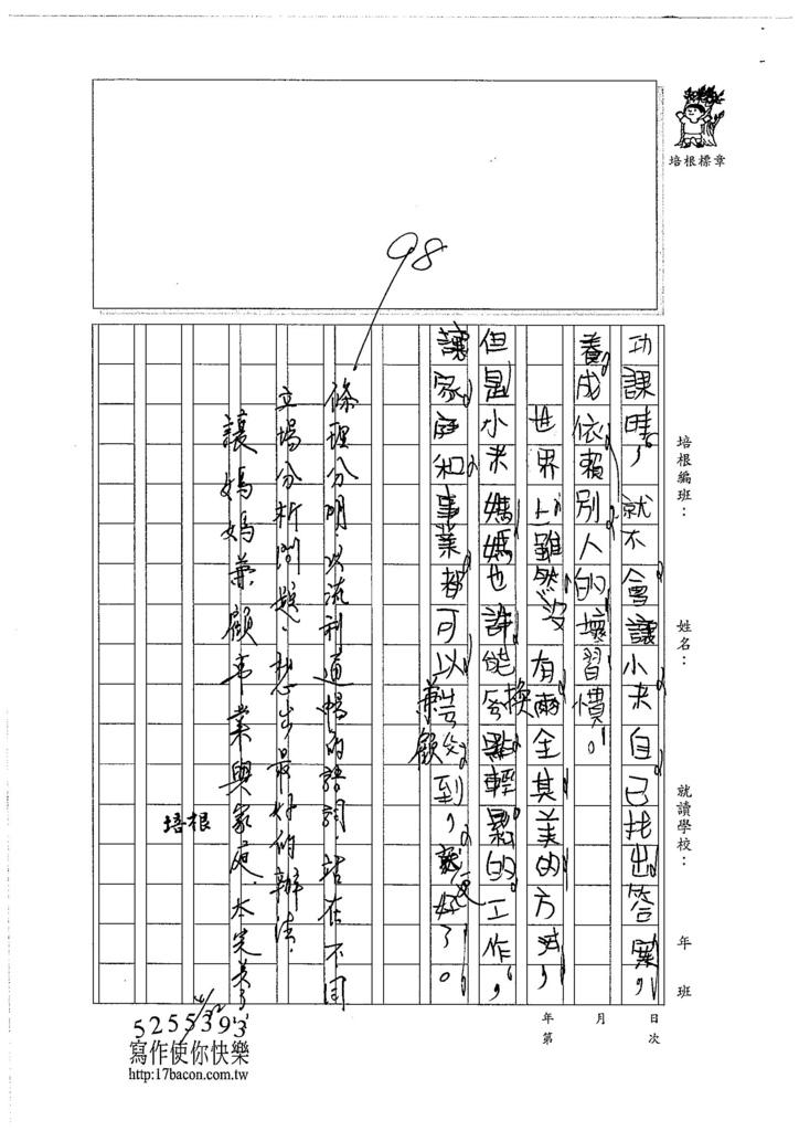 106W4403蔡欣融 (3)