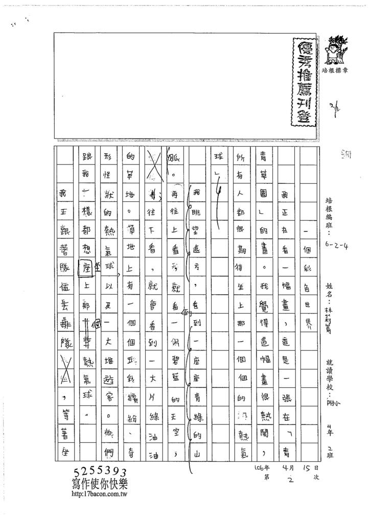 106W4402林莉菁 (1)