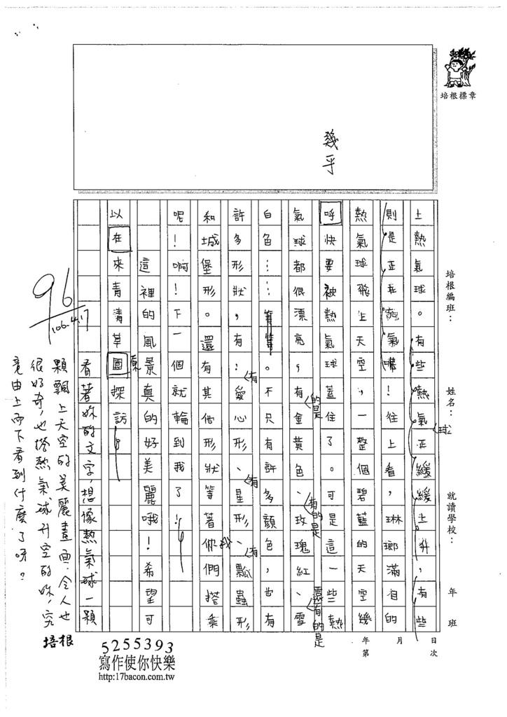 106W4402林莉菁 (2)