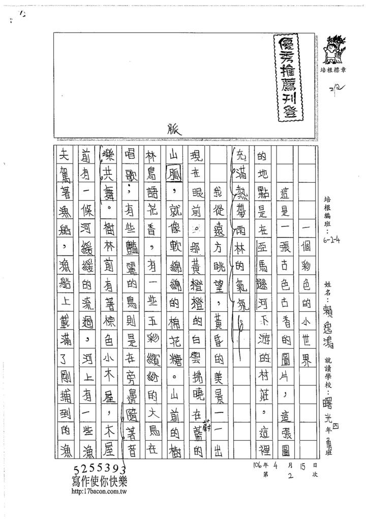 106W4402賴逸鴻 (1)