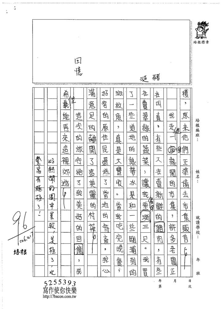 106W4402賴逸鴻 (2)