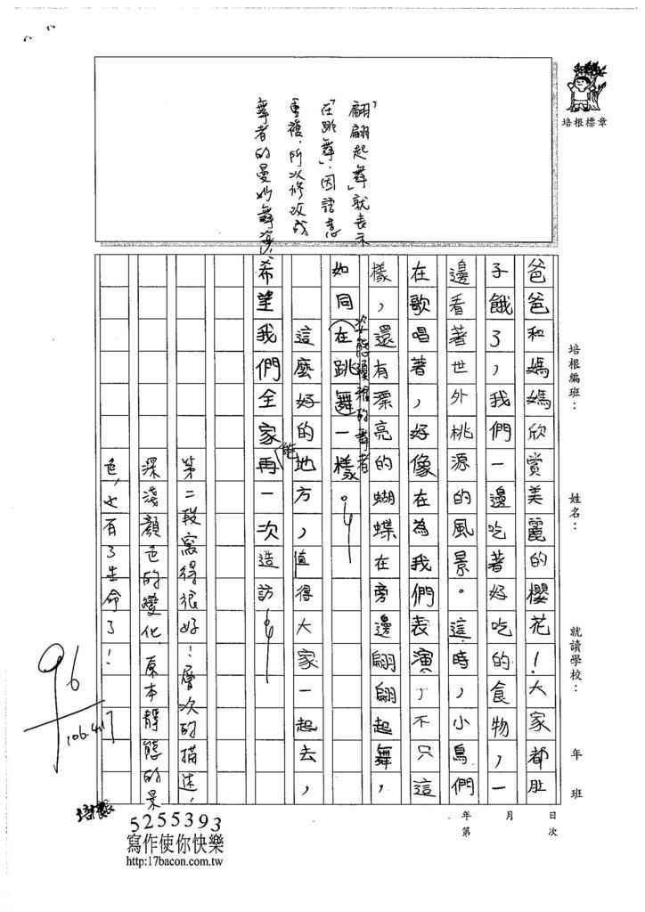 106W4402薛楚蓁 (2)