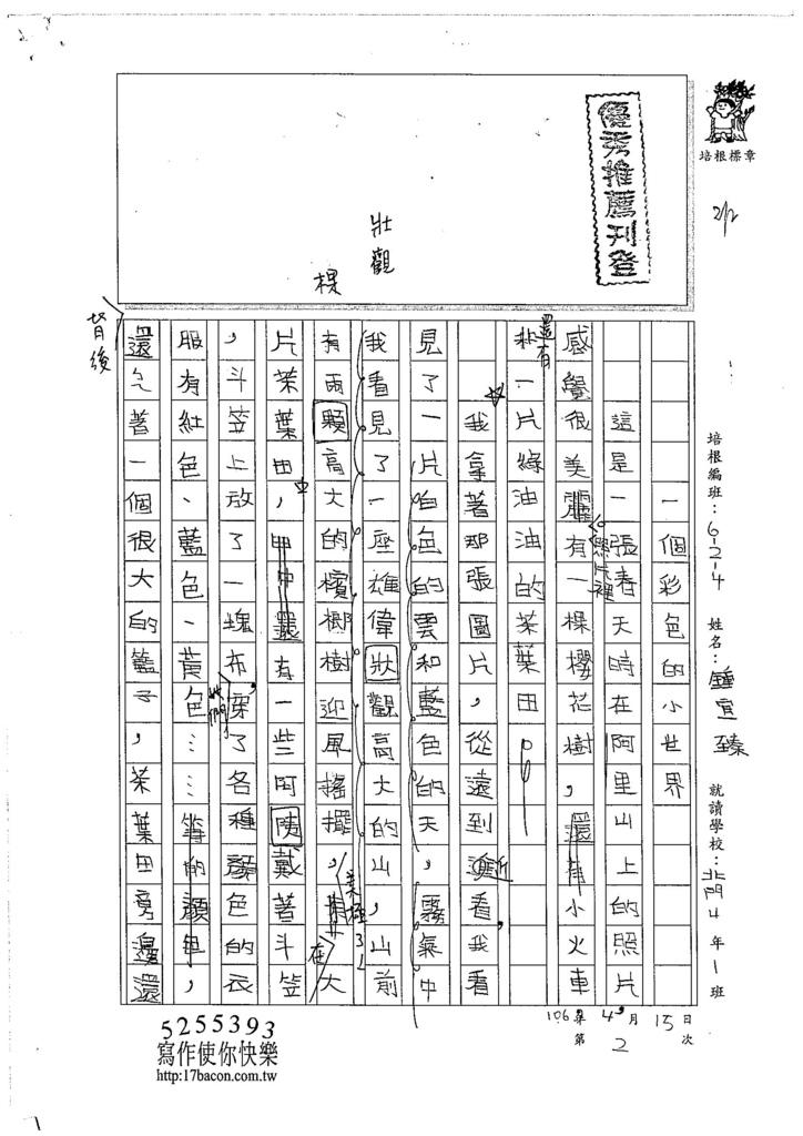 106W4402鍾宜臻 (1)