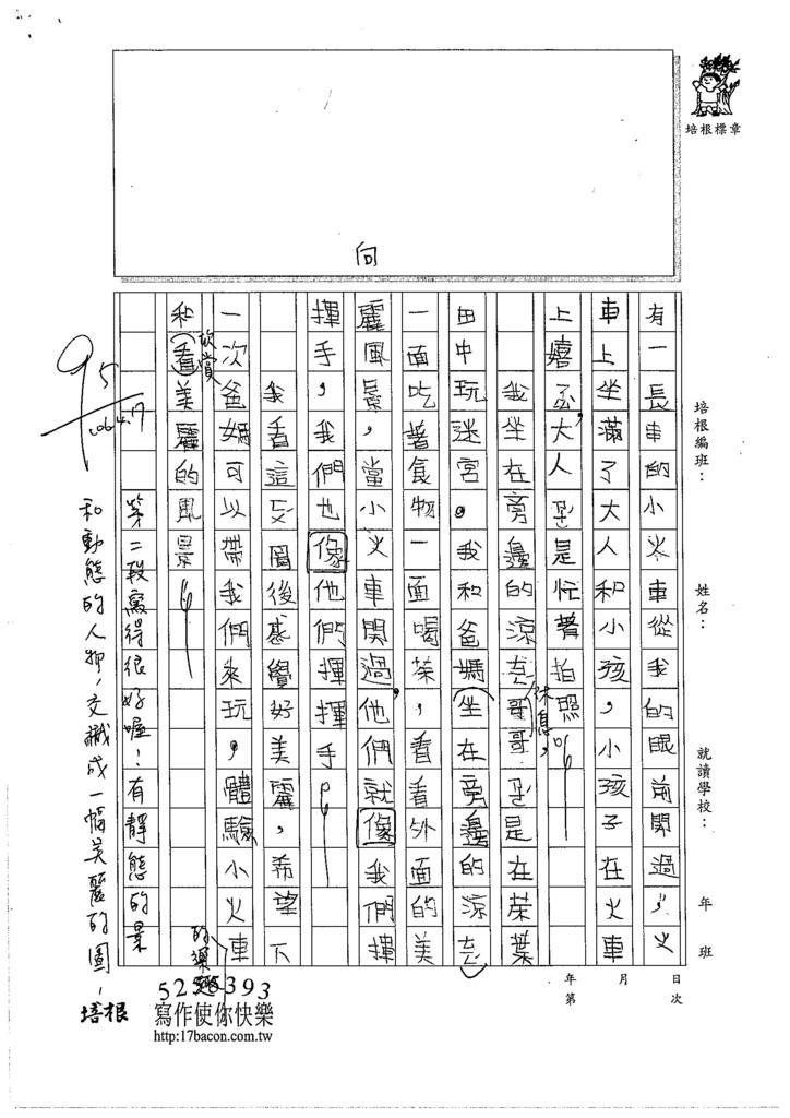 106W4402鍾宜臻 (2)