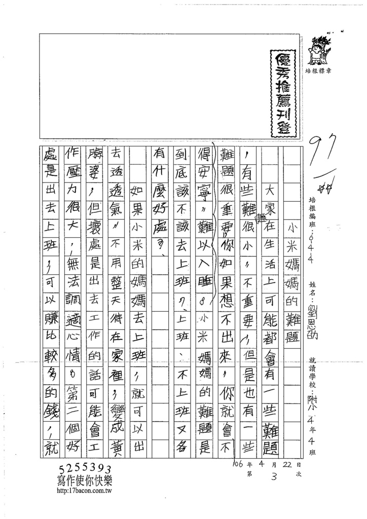 106W4403尤恩劭 (1)