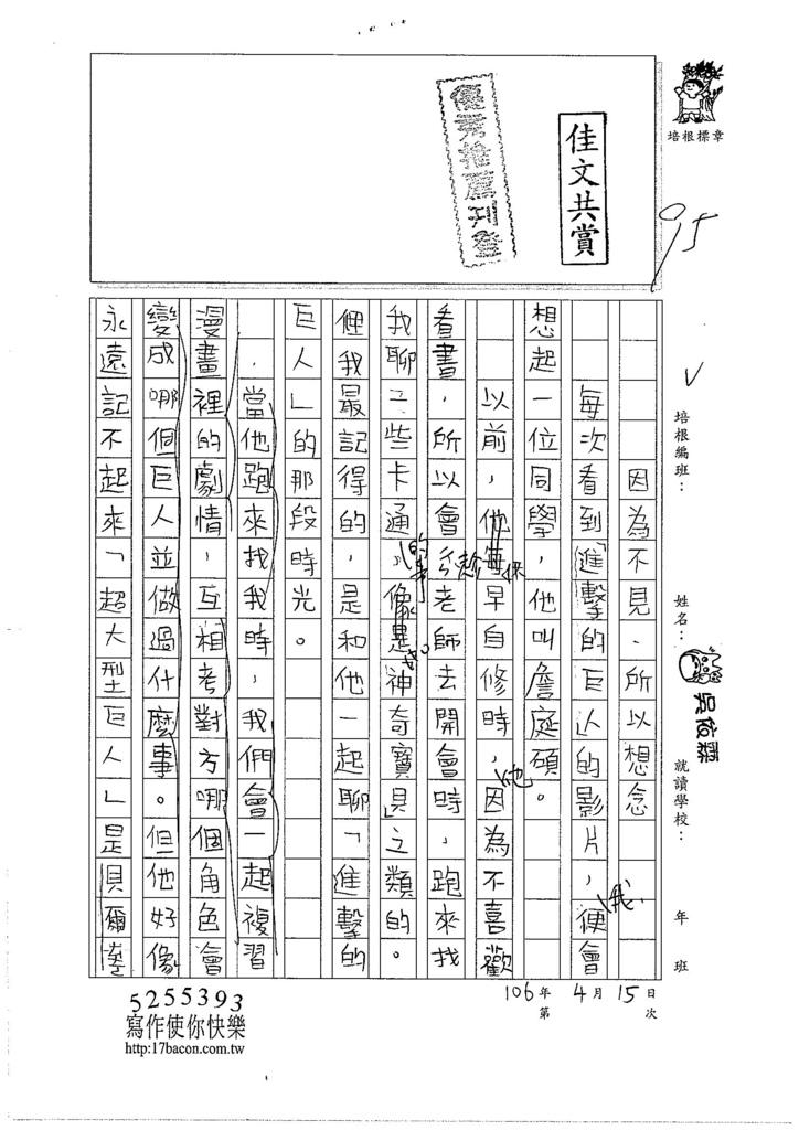 106W5402吳依霖 (1)