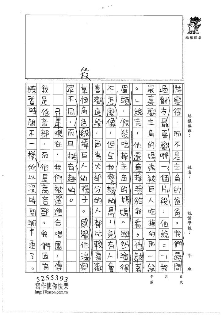 106W5402吳依霖 (2)