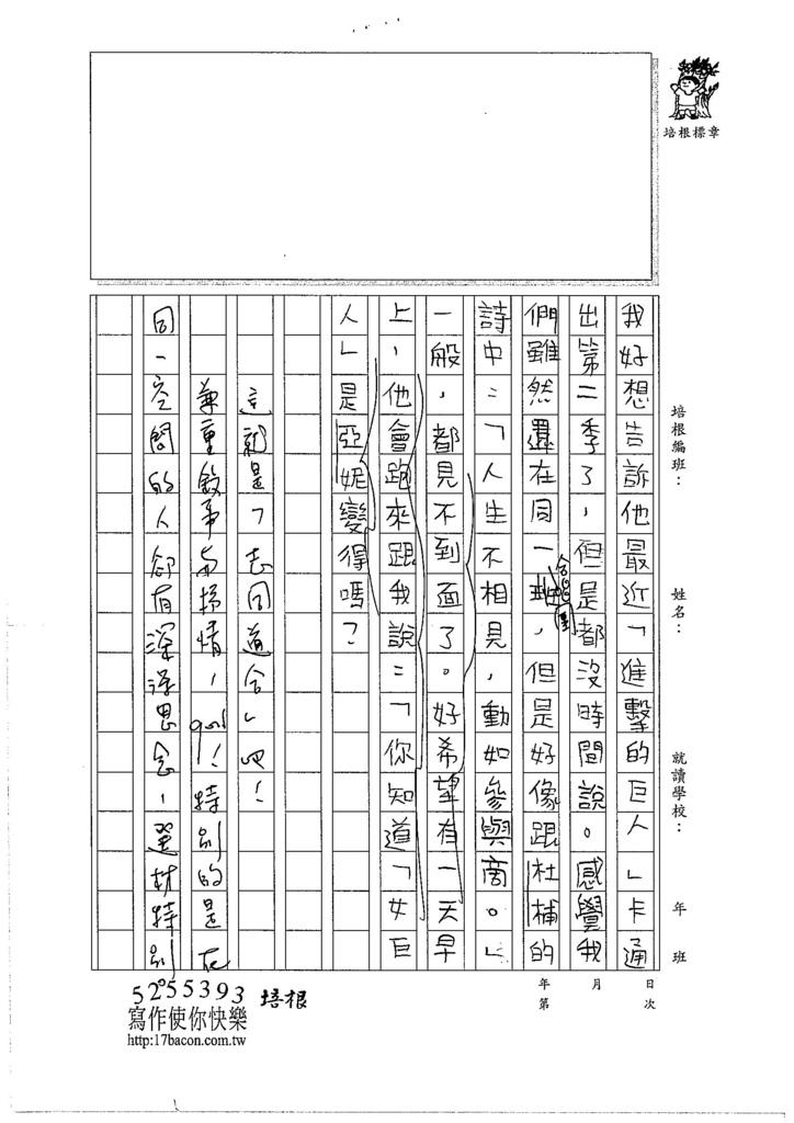 106W5402吳依霖 (3)