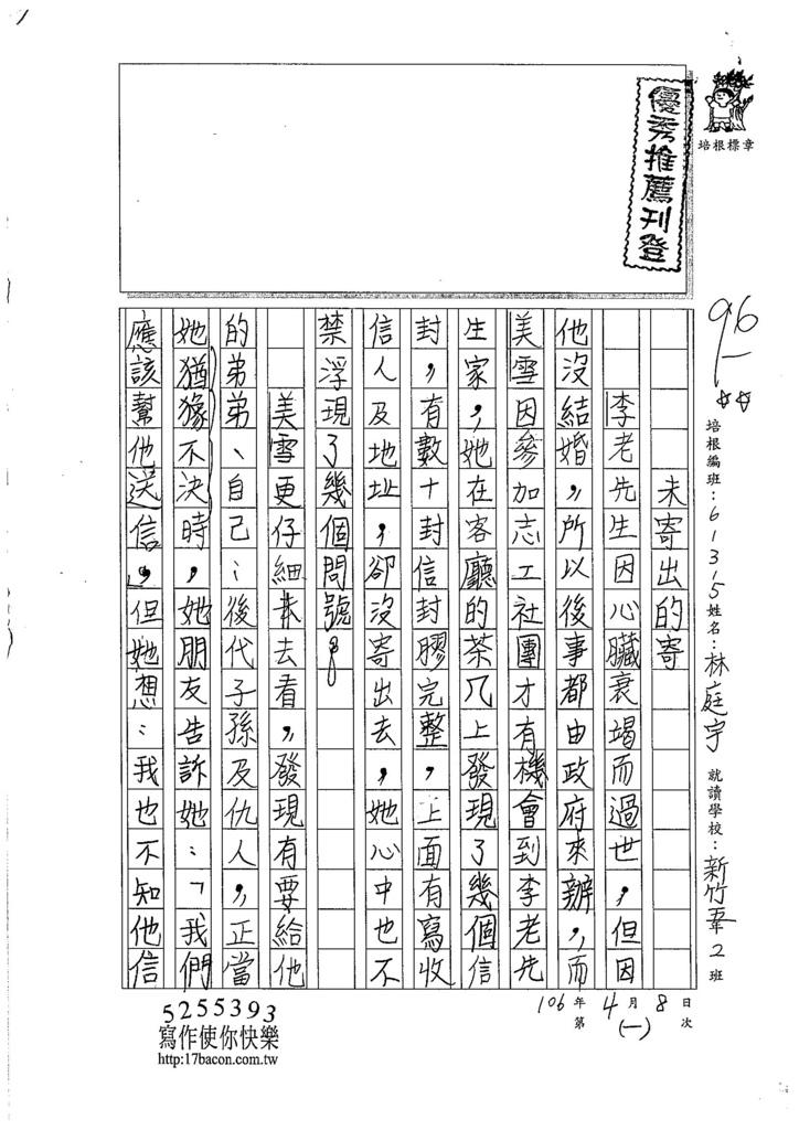 106W5401林庭宇 (1)