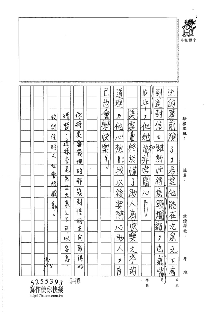 106W5401林庭宇 (3)
