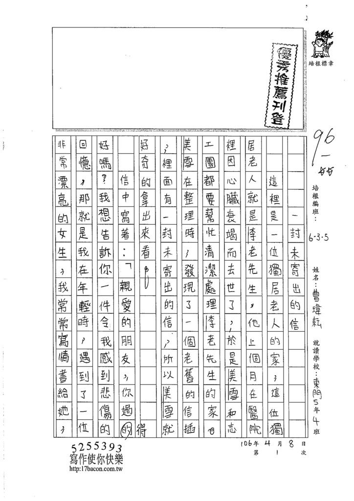 106W5401曹瑋耘 (1)