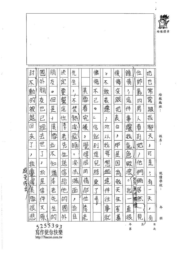 106W5401曹瑋耘 (2)
