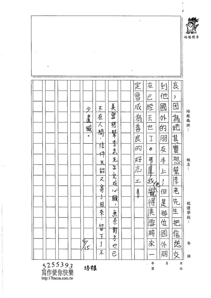 106W5401曹瑋耘 (3)