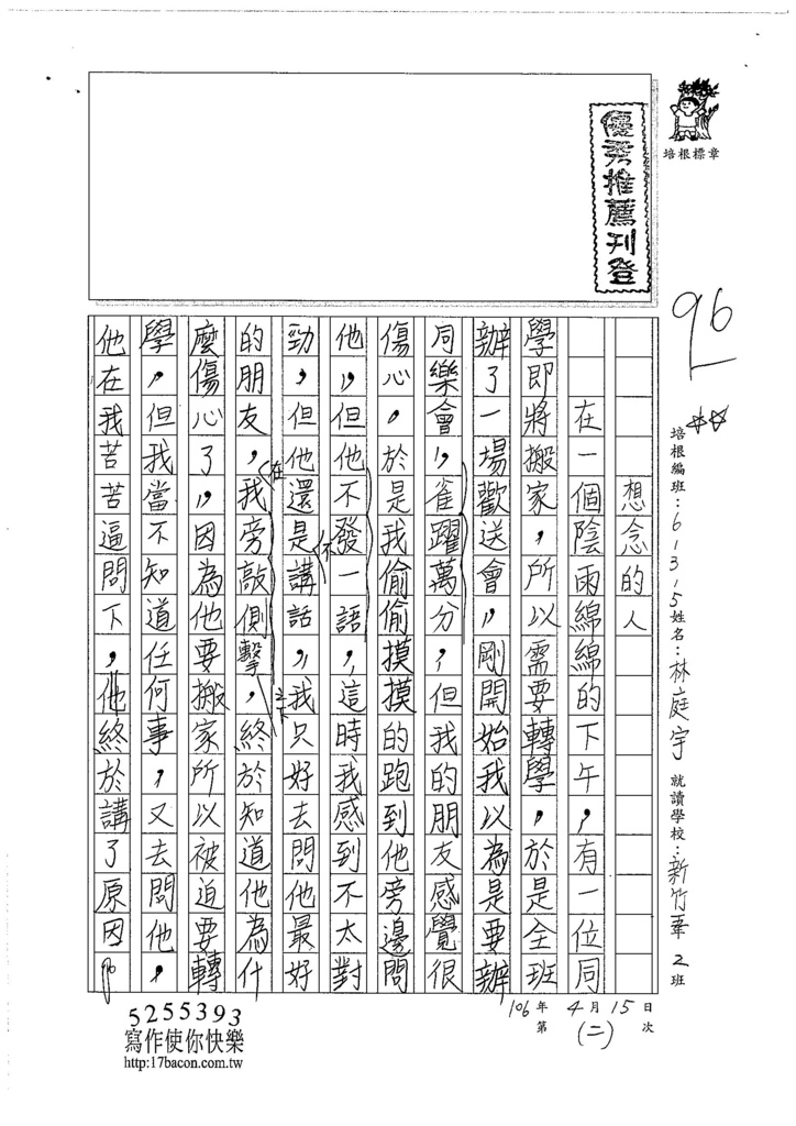 106W5402林庭宇 (1)