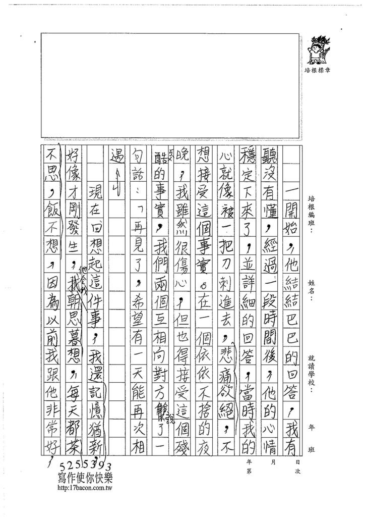 106W5402林庭宇 (2)