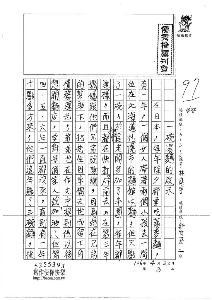 106W5403林庭宇 (1)