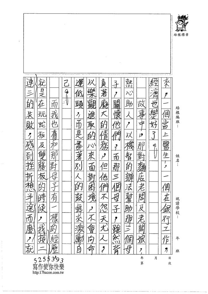 106W5403林庭宇 (2)