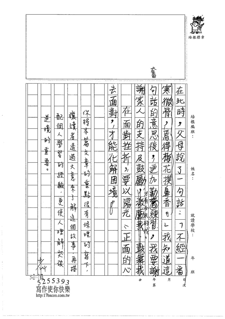 106W5403林庭宇 (3)