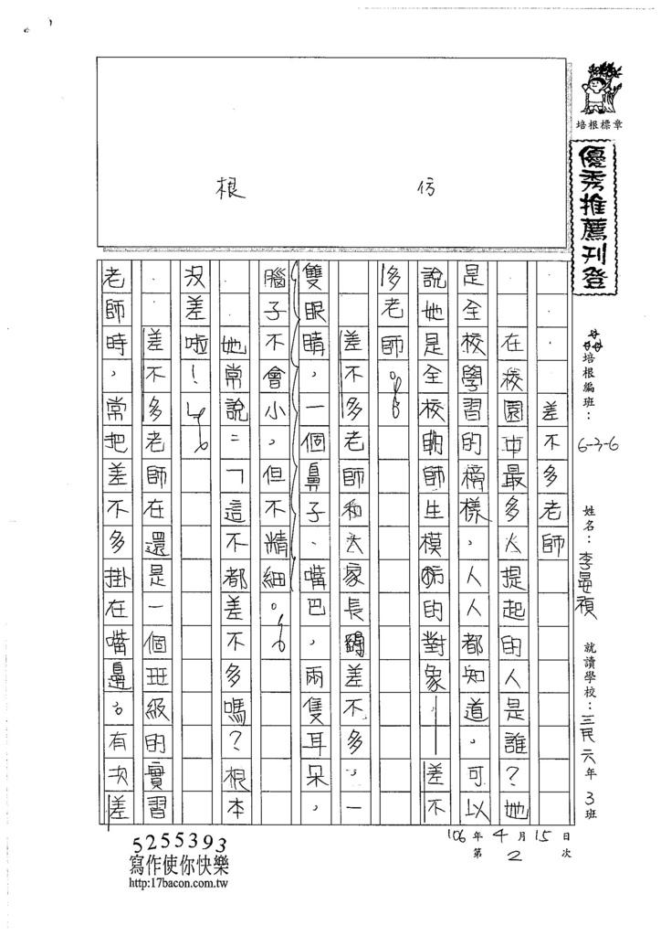 106W6402李晏禎 (1)