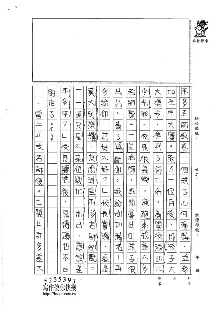 106W6402李晏禎 (2)