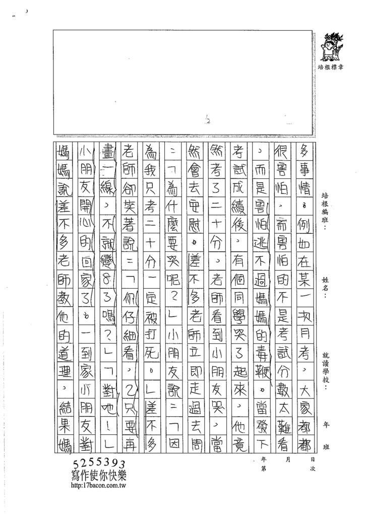106W6402李晏禎 (3)