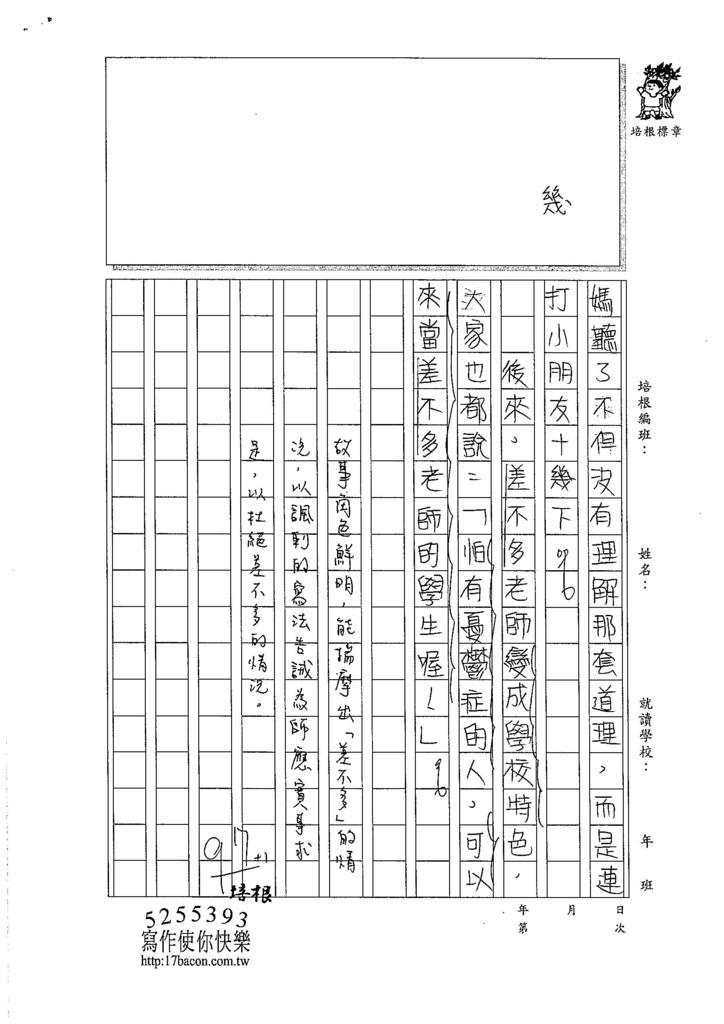 106W6402李晏禎 (4)