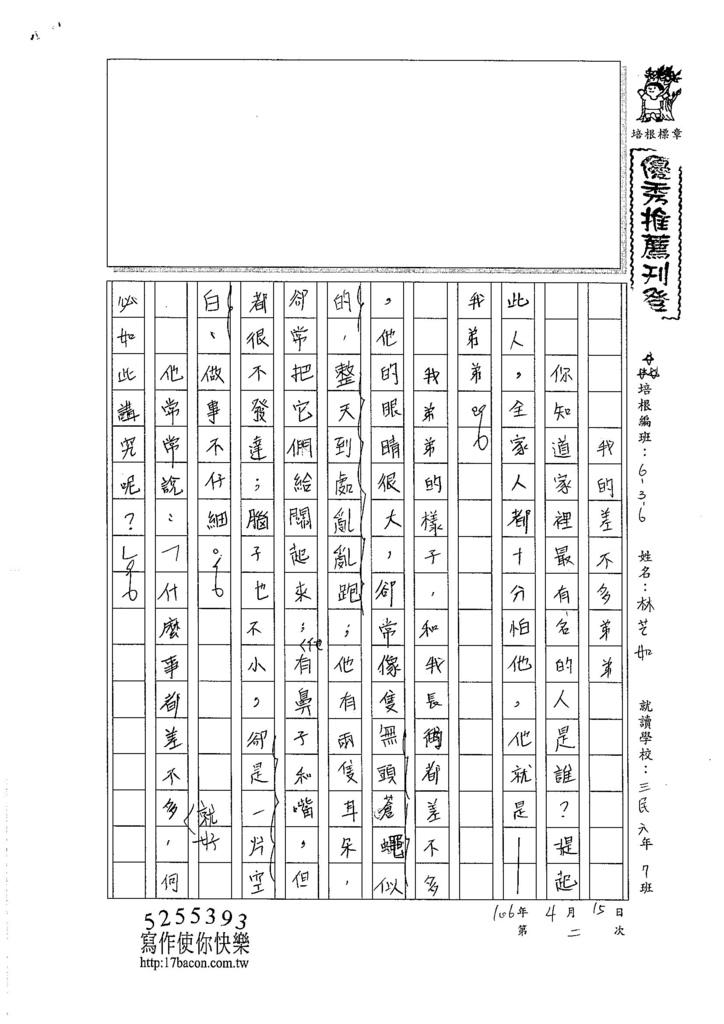 106W6402林芝如 (1)