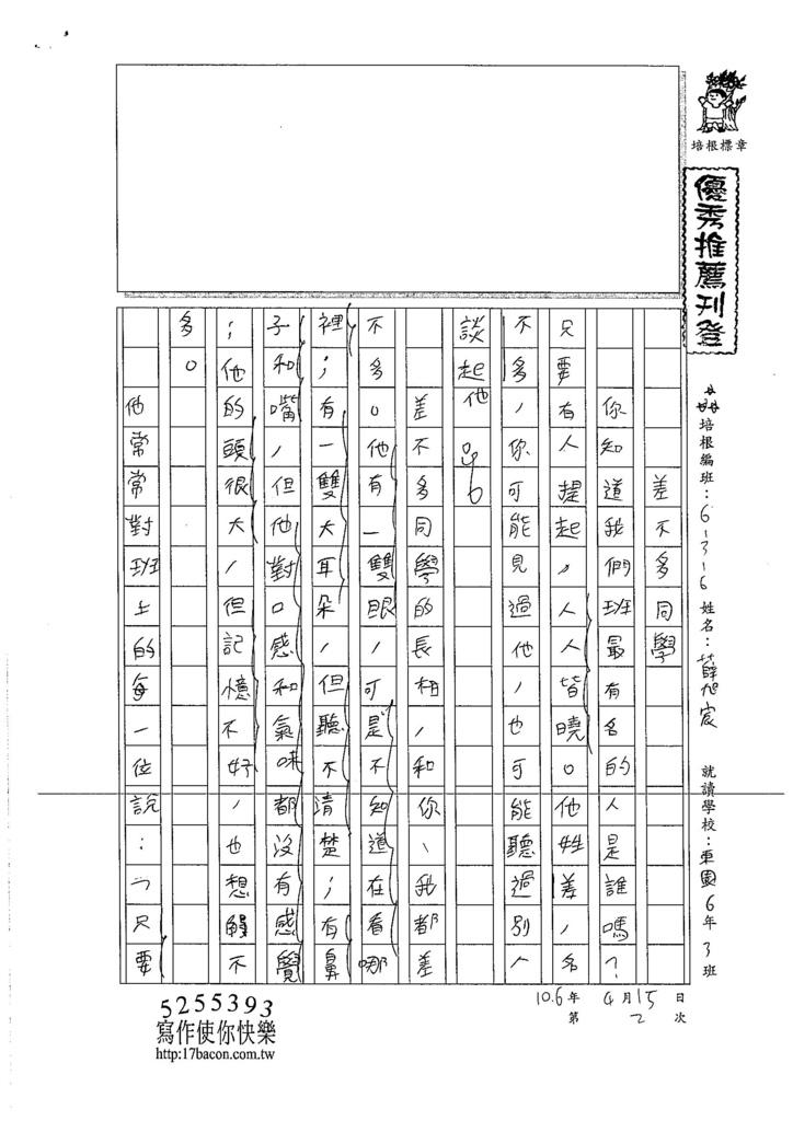 106W6402薛旭宸 (1)