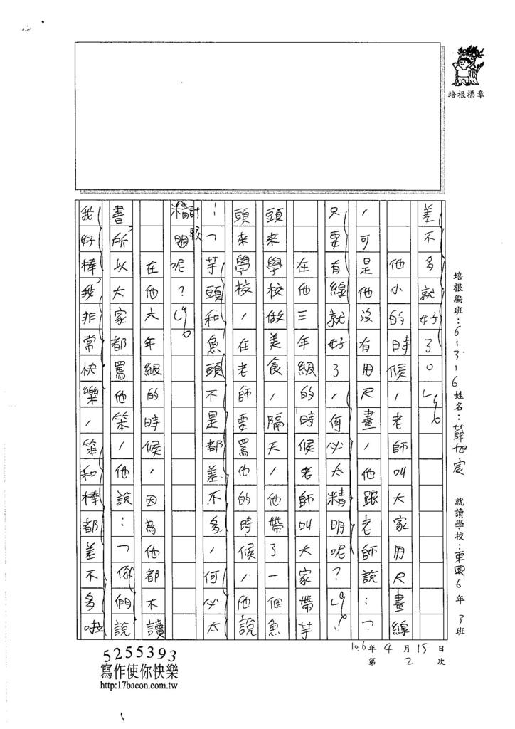 106W6402薛旭宸 (2)
