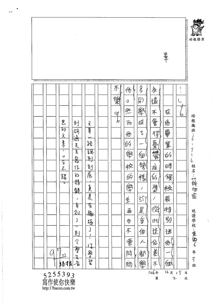 106W6402薛旭宸 (3)